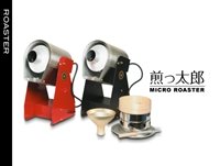 Fuji Royal Coffee Roasters R-005